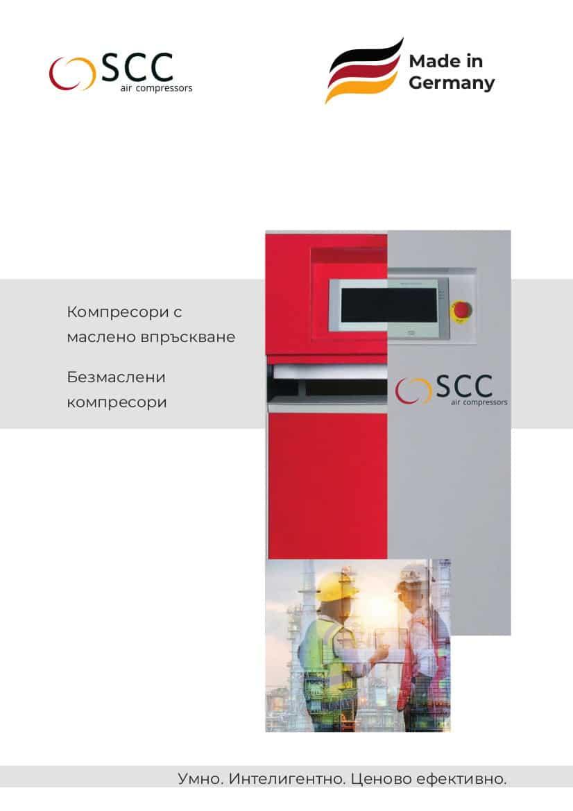 SCC винтови компресори_каталог_БГ_11_2020-БС-Компресори