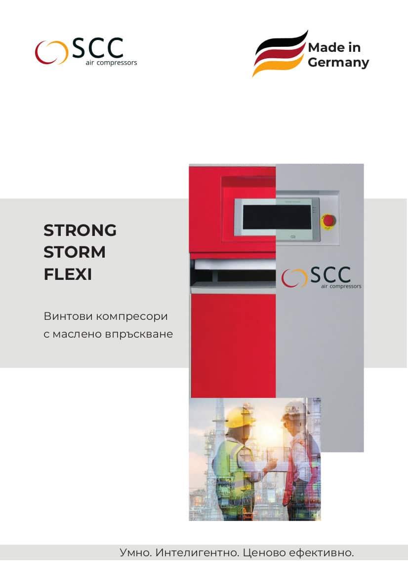 SCC Обработка на въздух_каталог_БГ_11_2020-БС-Компресори-Витови-Компресори